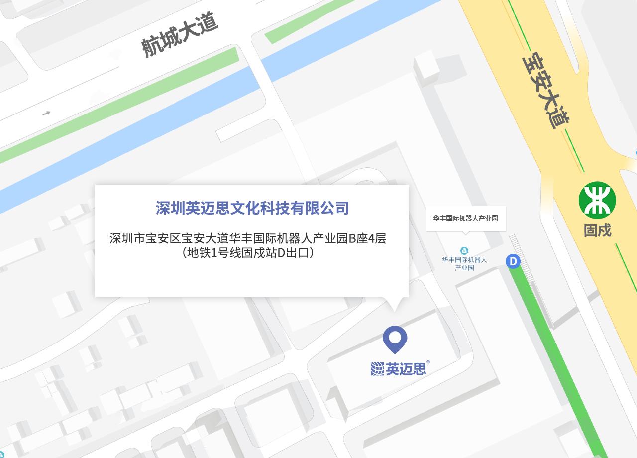 英迈思总部乔迁新址 | 新环境,新起航,新征程,新辉煌!