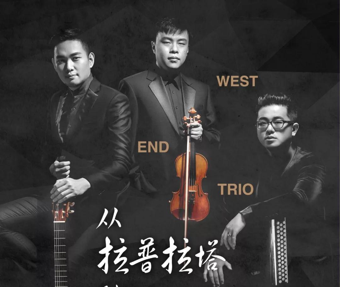 道略演艺榜单:西区爱乐成为古典乐坛票房黑马