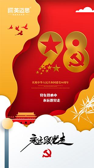 牢记初心使命 奋进复兴征程——热烈庆祝中国共产党成立九十八周年