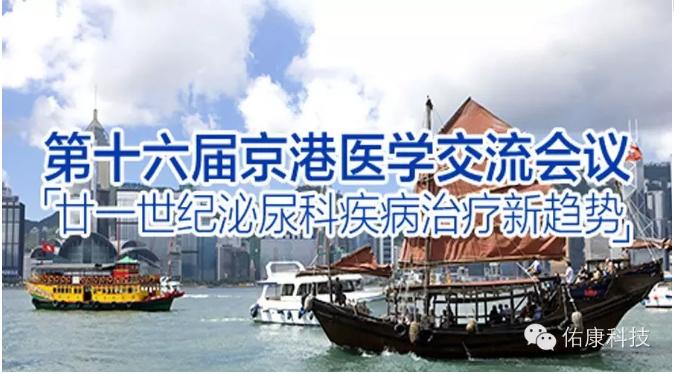第十六届京港医学交流会议圆满落幕