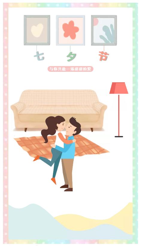 """约""""惠""""七夕,与你共赴一场甜甜的爱"""