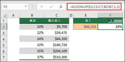 XLOOKUP 函数