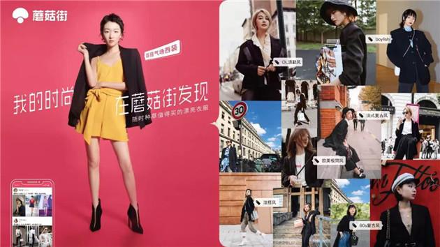 """蘑菇街是如何成为少女们的""""时尚目的地""""?"""