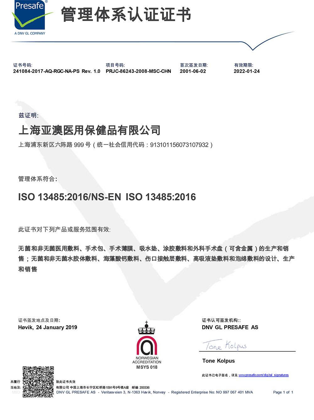 1455 Shanghai ISO G2 0001 Rev 00(1)