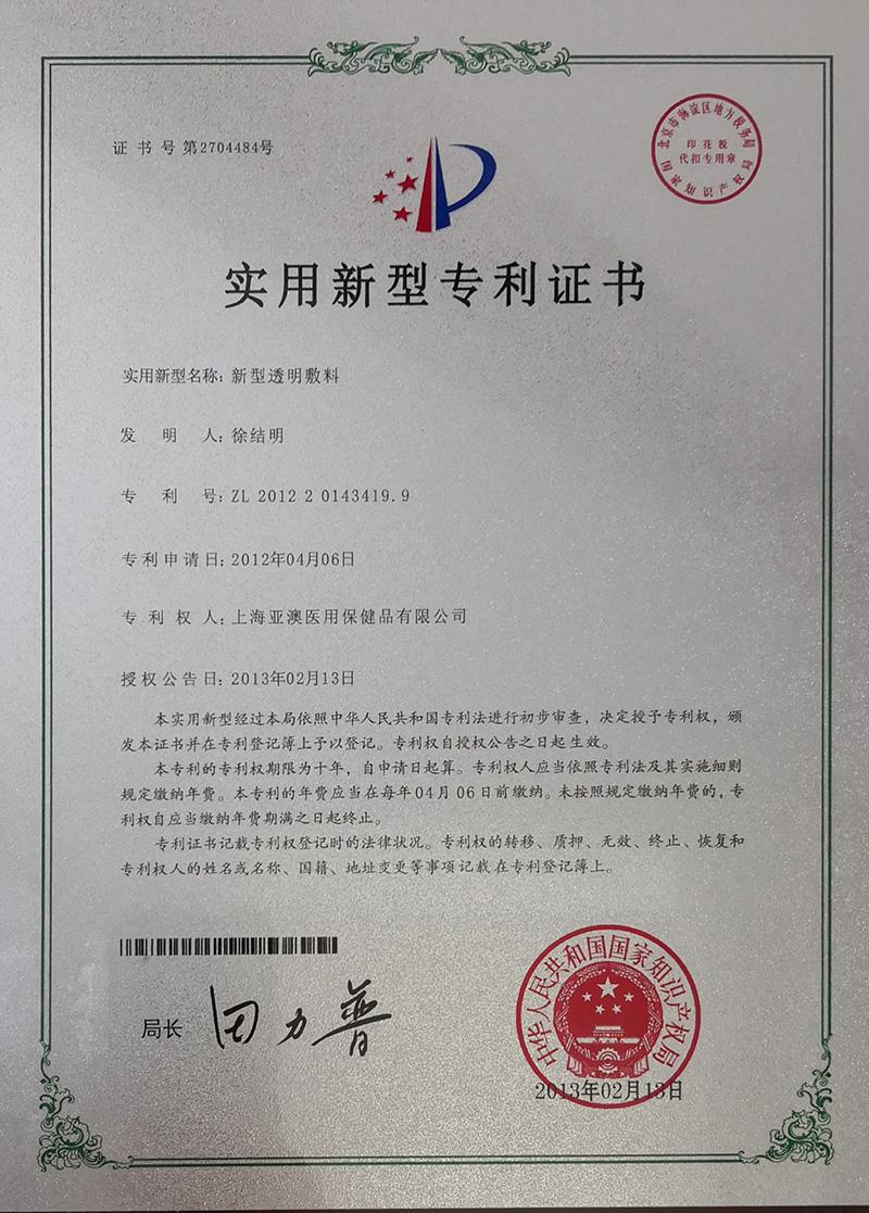 新型透明敷料专利证书