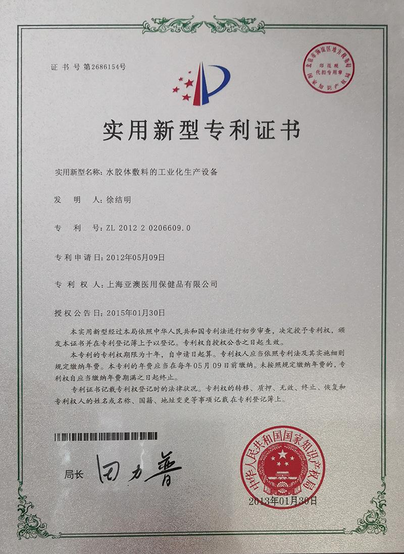 水胶体敷料的工业化生产设备专利证书
