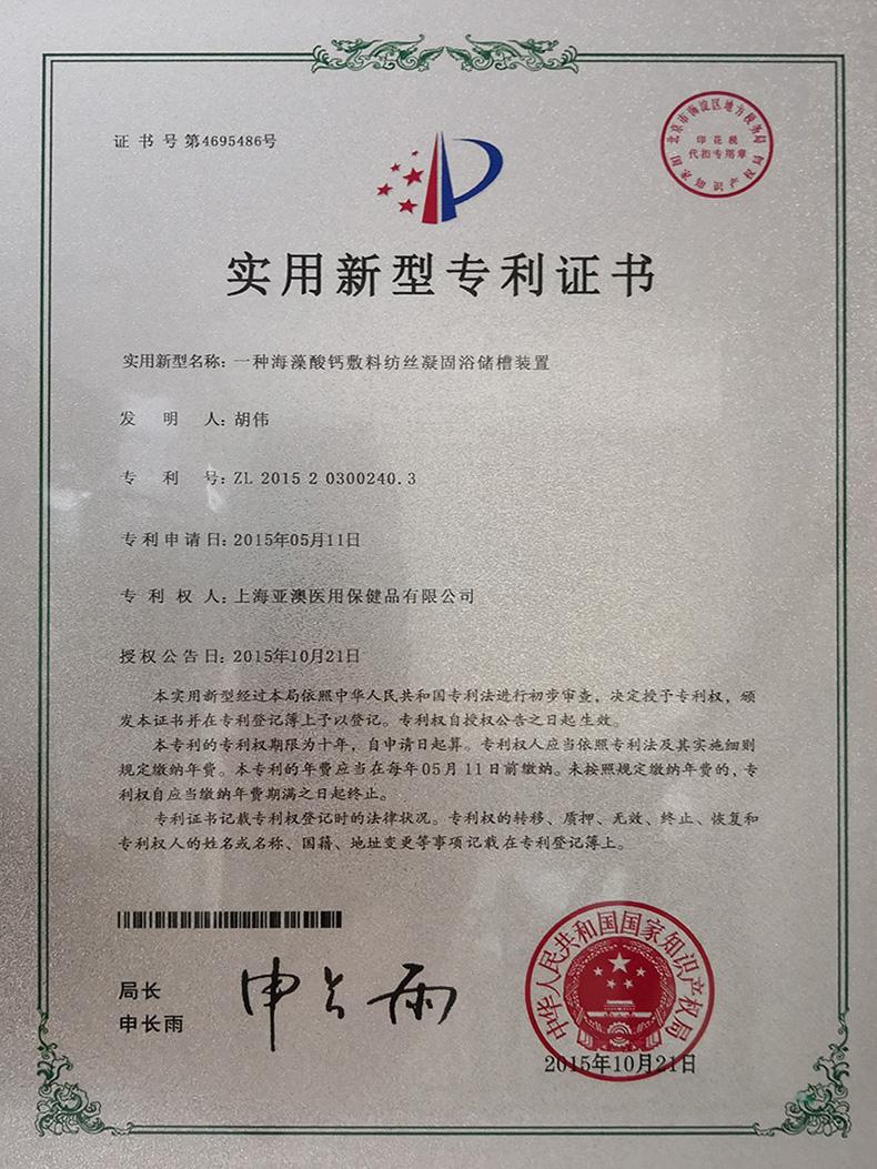 一种海藻酸钙敷料纺丝凝固浴储槽装置专利证书
