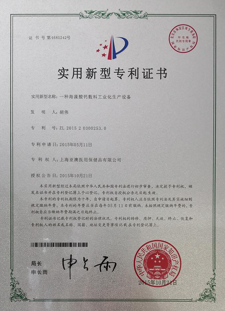 一种海藻酸钙敷料工业化生产设备专利证书