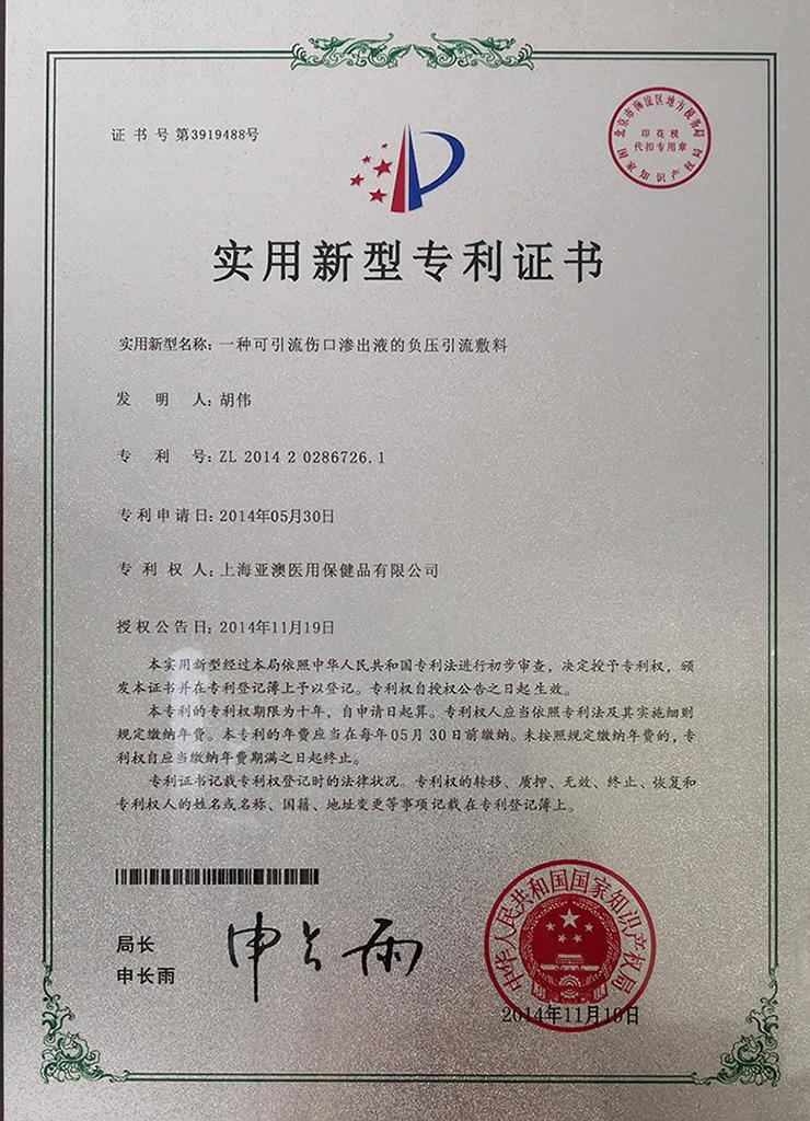 一种可引流伤口渗出液的负压引流敷料专利证书