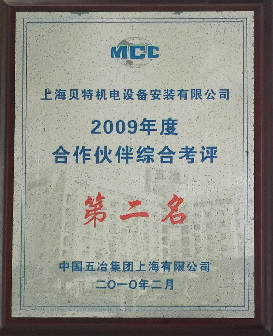 2009年五冶合作伙伴第二名