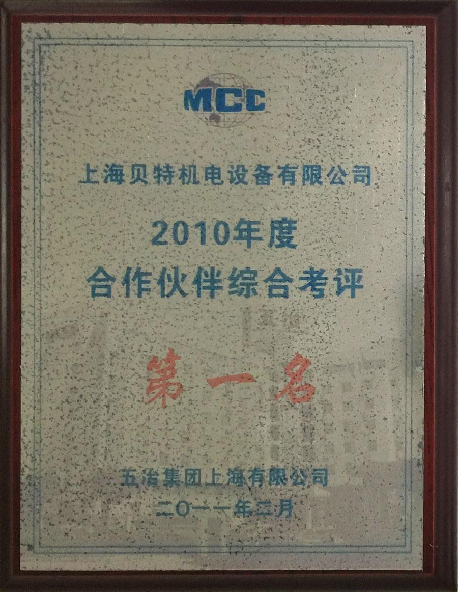 2010年五冶合作伙伴综合考评第一名