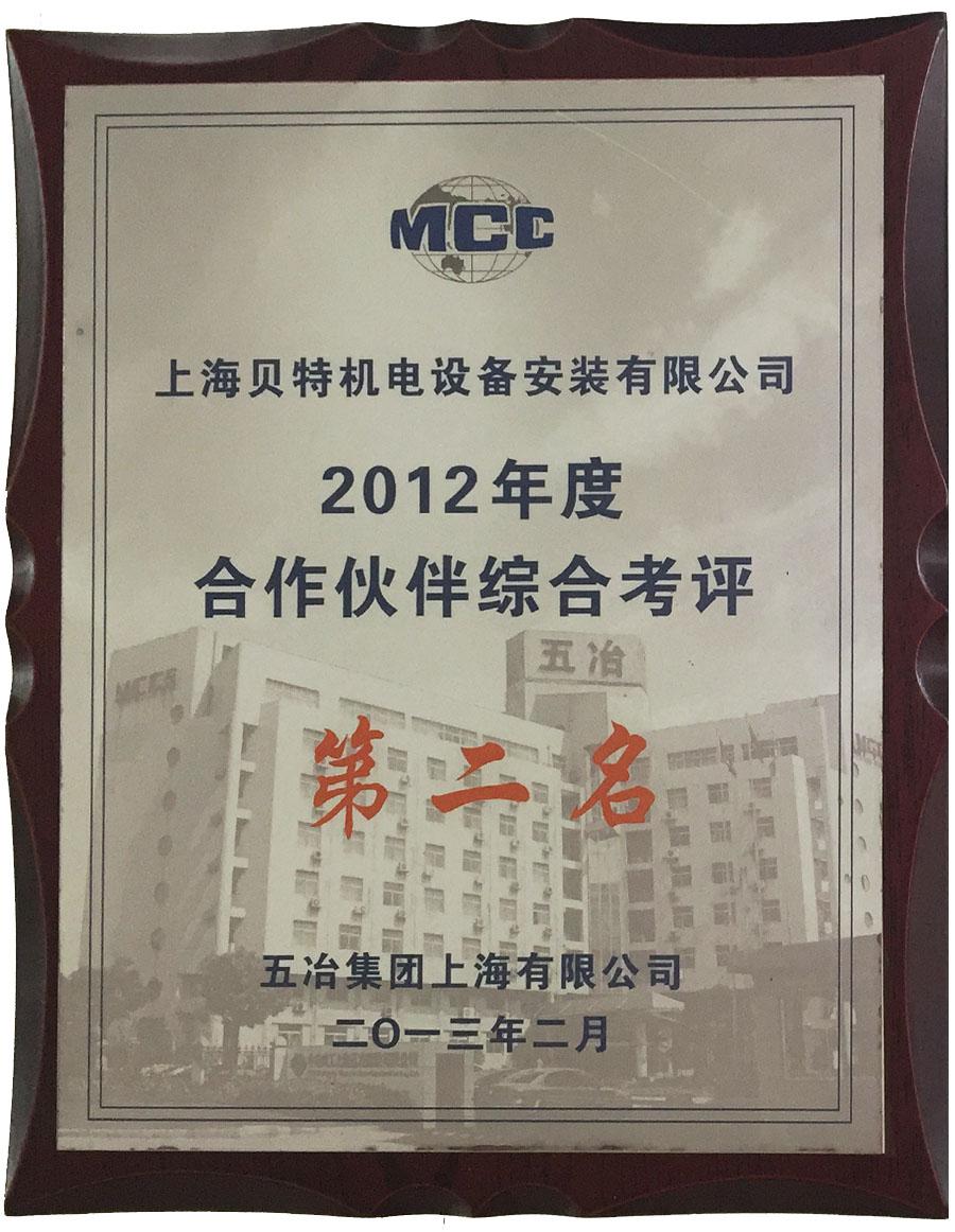 2012年五冶合作伙伴评第二名