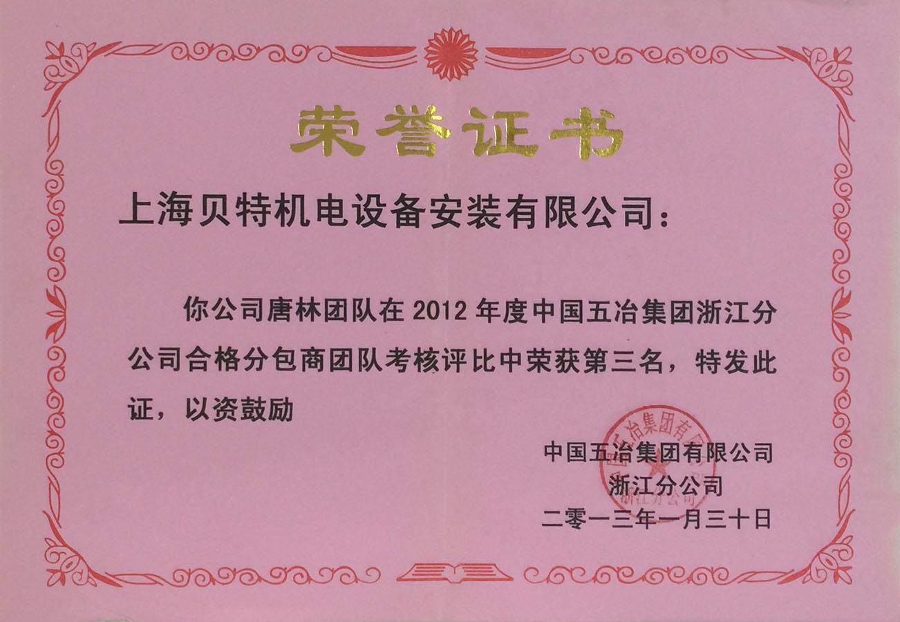 2012年五冶集团分包商团队考评第三名