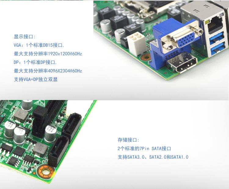EITX-7580 视觉控制专用主板