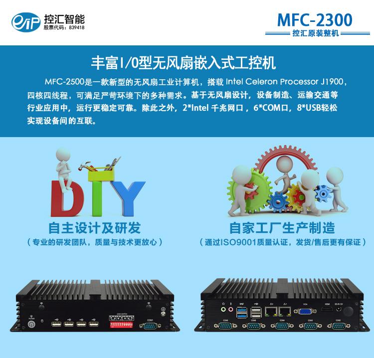 MFC-2500 无风扇工业BOX