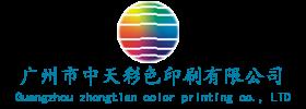 广州市中天彩色印刷有限公司