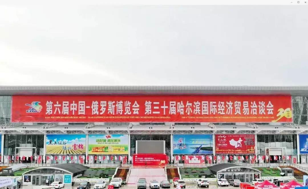 【kok登录动态】kok登录考察团赴第六届中俄博览会参观考察