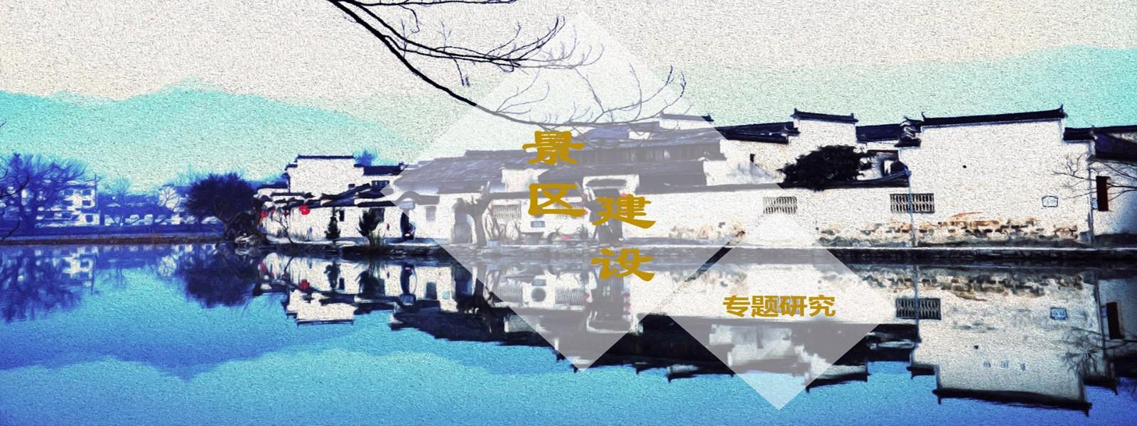 魏小安:景区是有未来的,要好好研究!