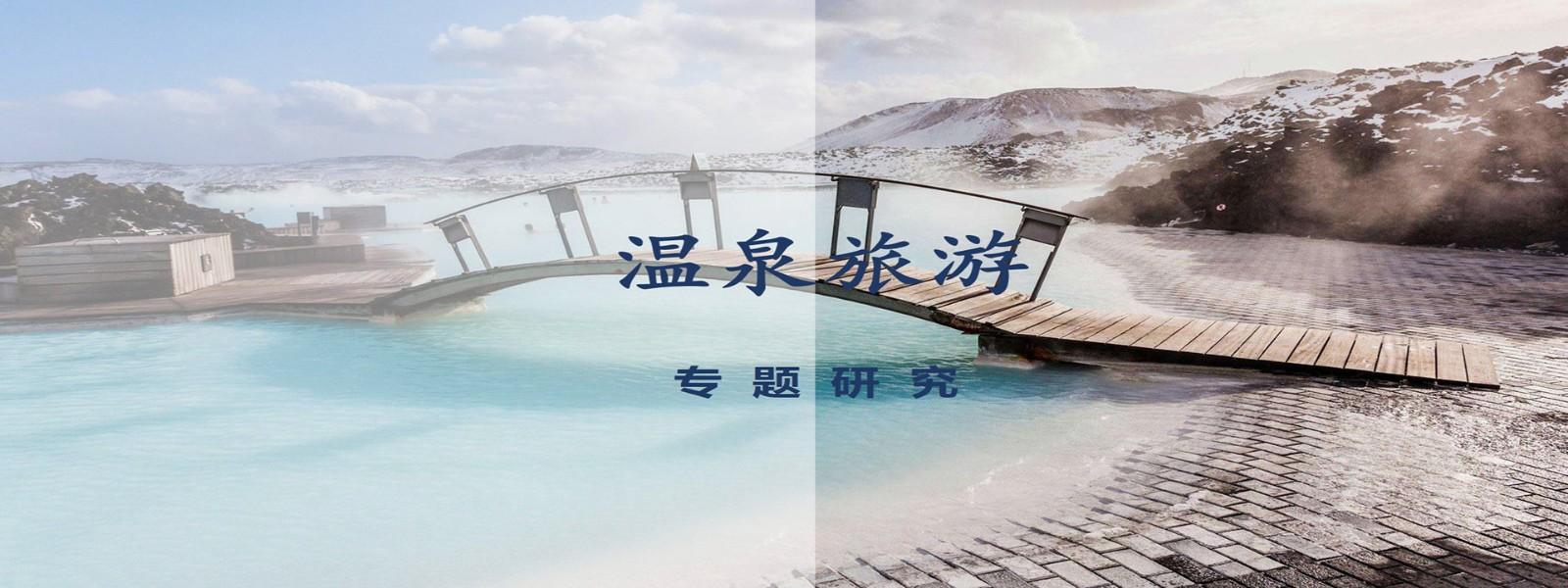 """用日本温泉产业来""""解码""""我国温泉景区(度假区)的发展路径"""