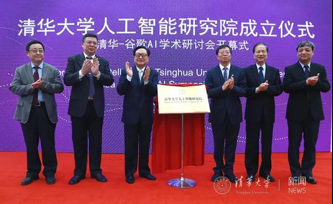 清华大学人工智能研究院揭牌成立,中科院院士张钹任院长