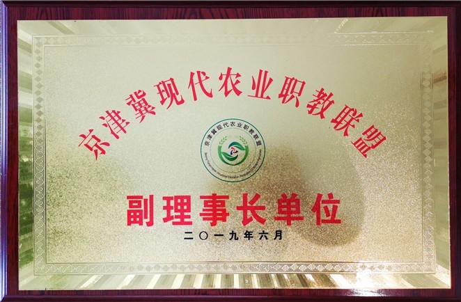 京津冀现代农业职教联盟副理事长单位