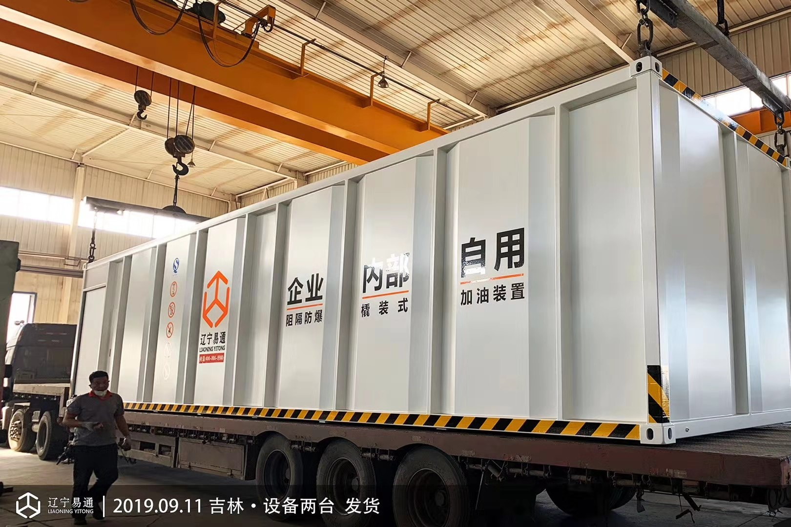 9月11日,两台50立方撬装manbetx万博站发往吉林