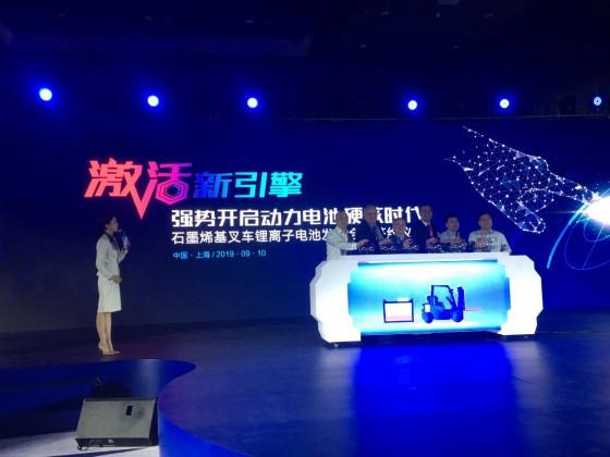 激活新引擎,东旭光电首款石墨烯基叉车锂离子电池在沪发布