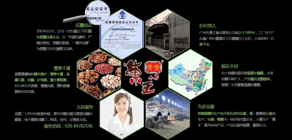 廣州市果王食品有限公司