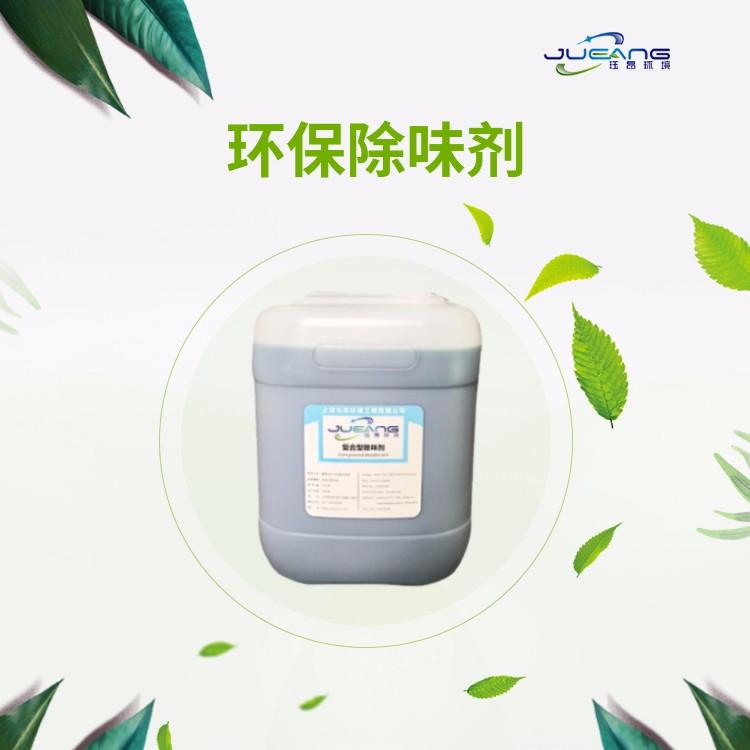 植物型除味剂