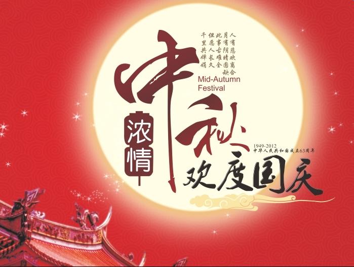 """2019 · """"浓情中秋 · 喜迎国庆"""""""