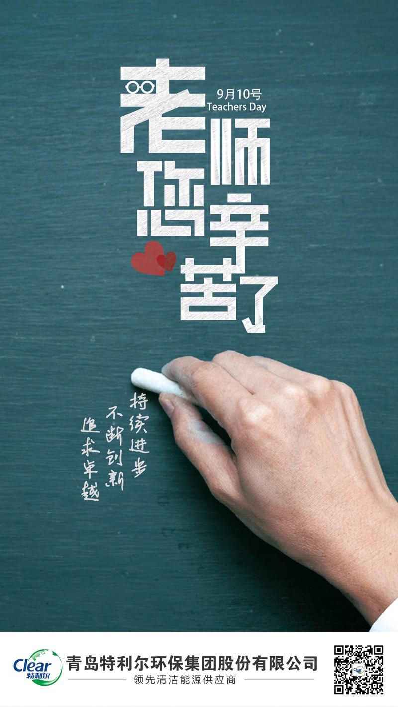 桃李不言下自成蹊—青岛福彩3d开机号环保集团股份有限公司祝教师节快乐