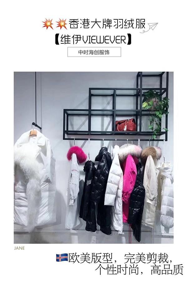 中时海创品牌女装折扣19秋冬【维伊VIEW EER】系列品牌上新