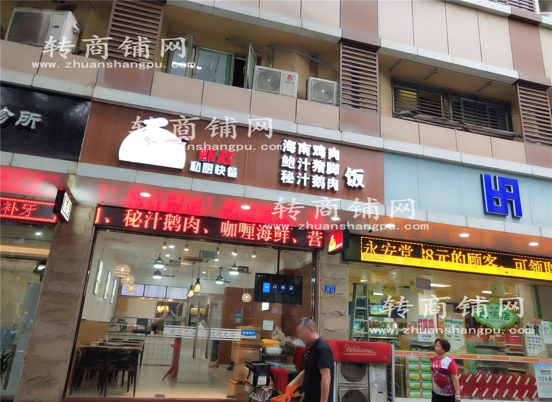 华强南路临街盈利中快餐店急转
