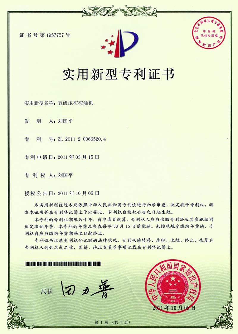 油博士5級榨油機專利證書