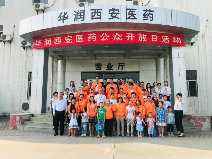 华润西安医药成功举办首届公众开放日活动