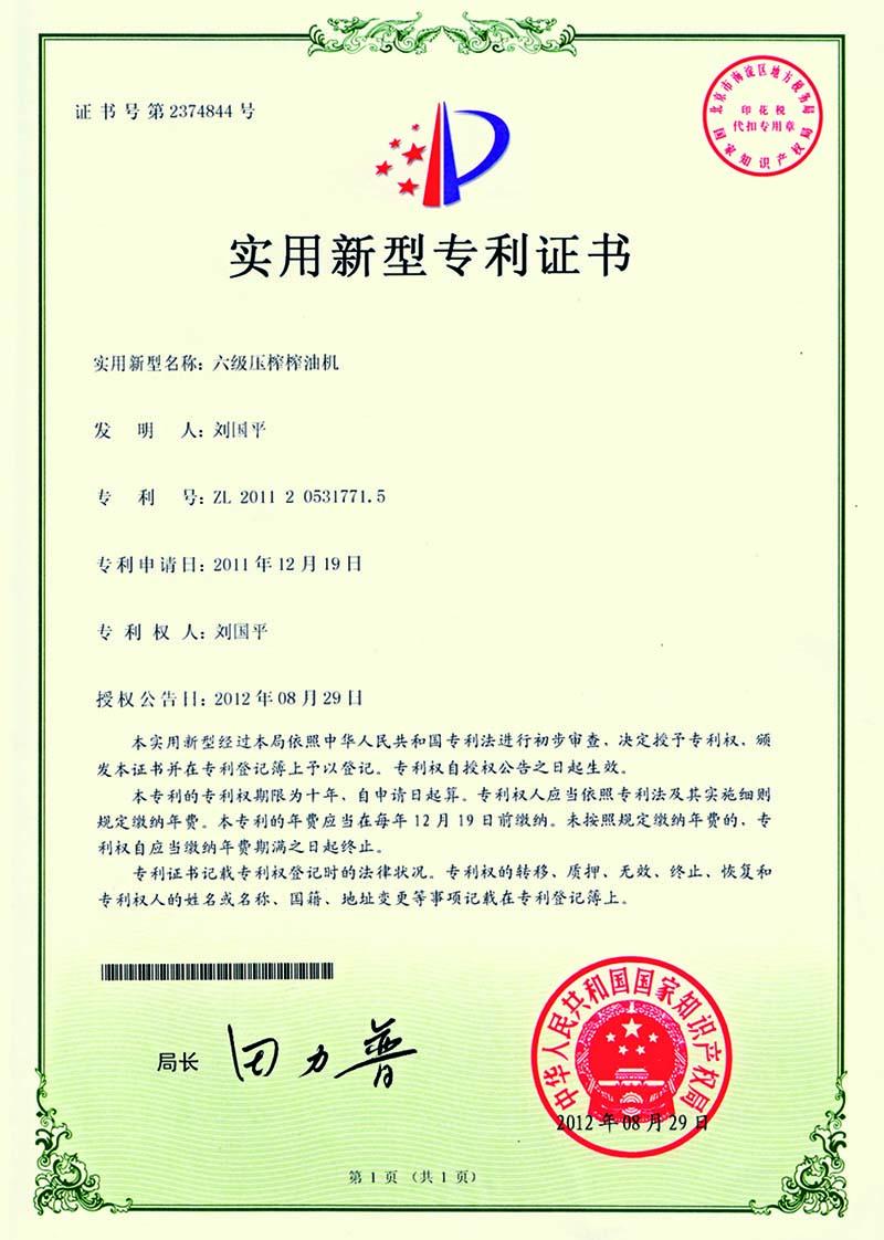 油博士6級榨油機專利證書