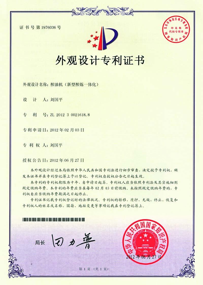 油博士榨炼一体化榨油机专利证书