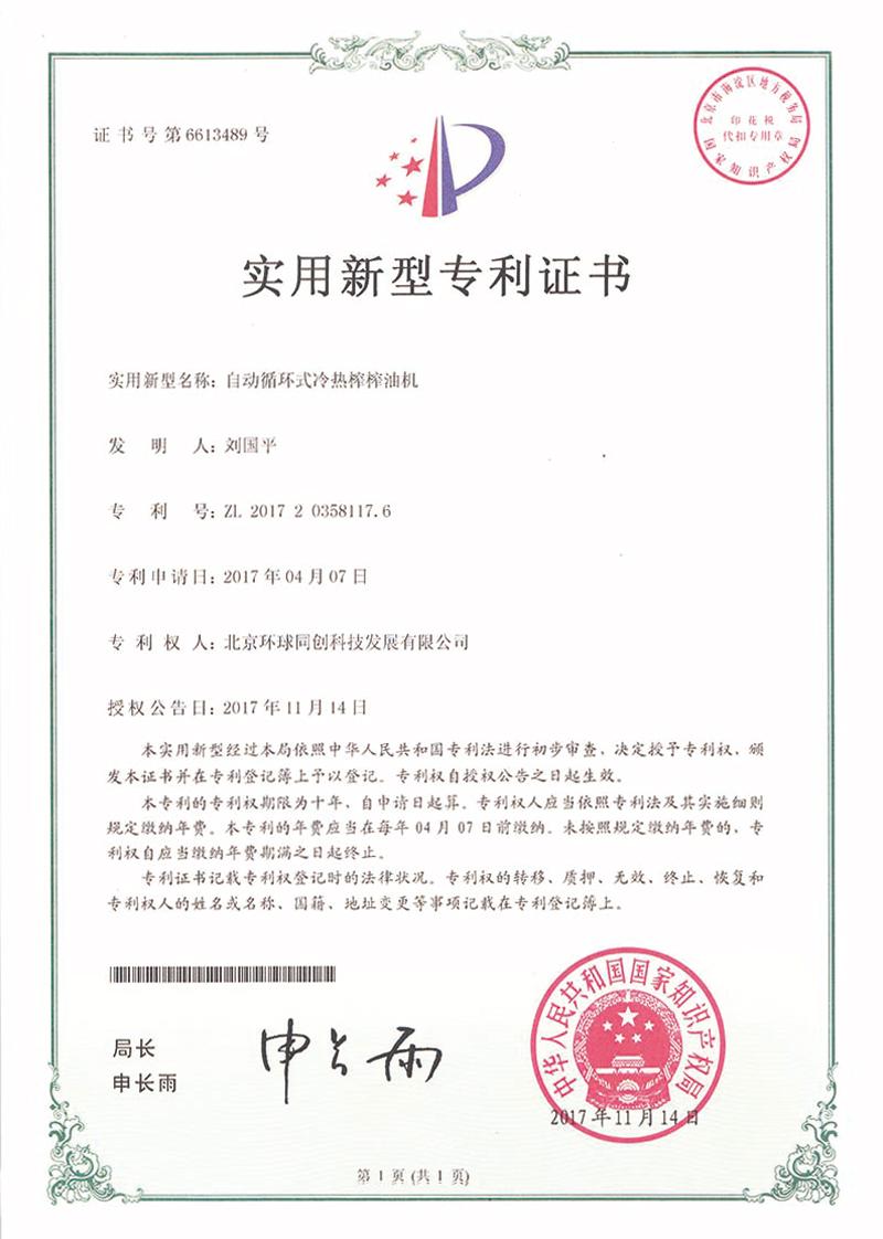油博士自动循环式冷热榨榨油机专利证书
