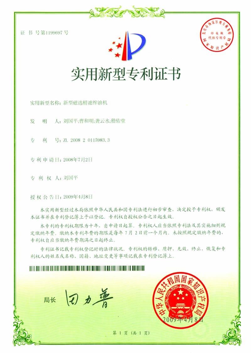 油博士磁选精滤榨油机专利证书