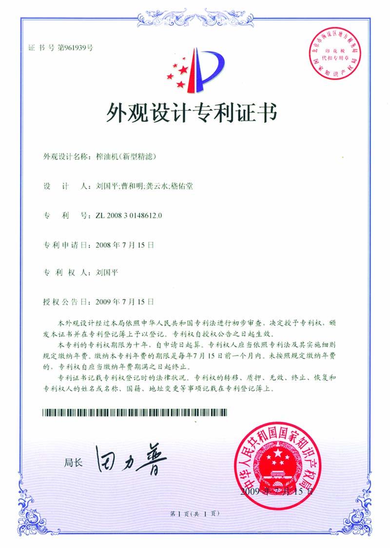 油博士新型精滤榨油机专利证书