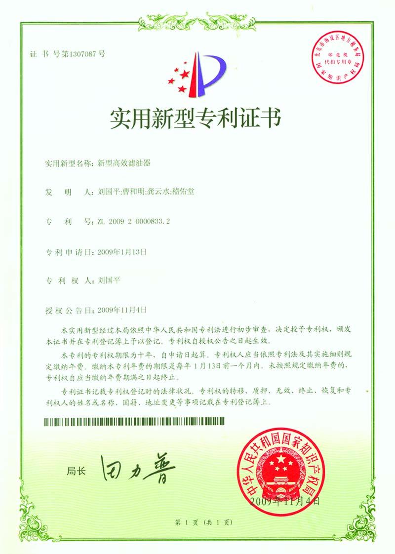 油博士新型高效滤油器专利证书
