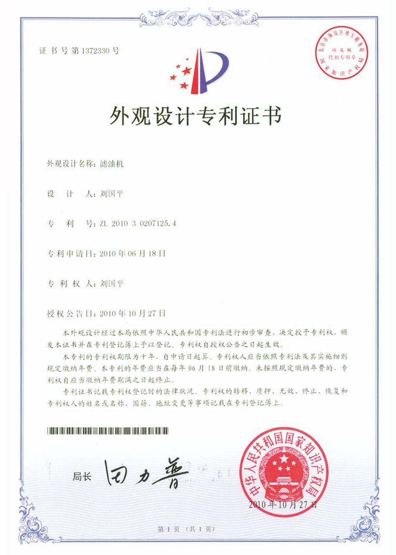 油博士滤油机专利证书