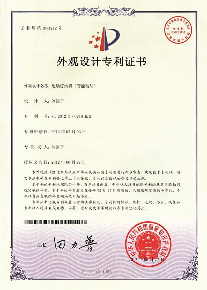 油博士智能精品滤油机专利证书