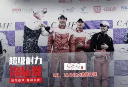 CEC超级耐力赛北京站时间已定