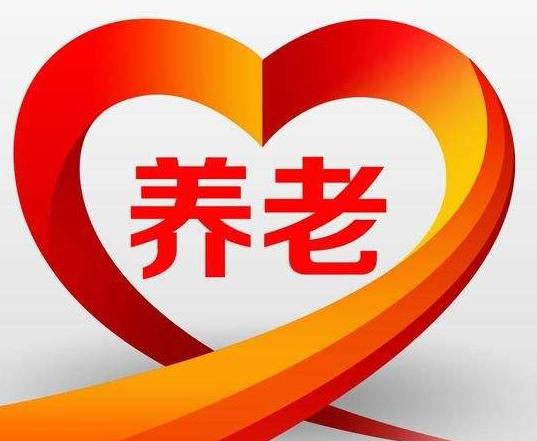 天津市目前已建成多家综合养老社区