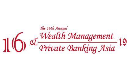 (已结束)第十六届亚太财富管理与私人银行年会
