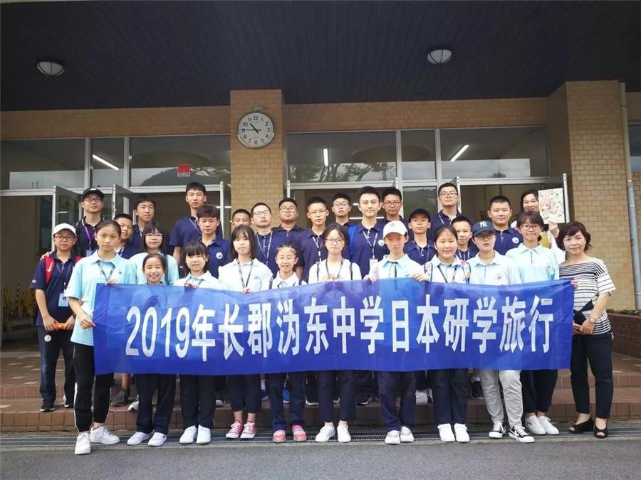 寓教于乐——长郡沩东中学日本 关西7天研学之旅