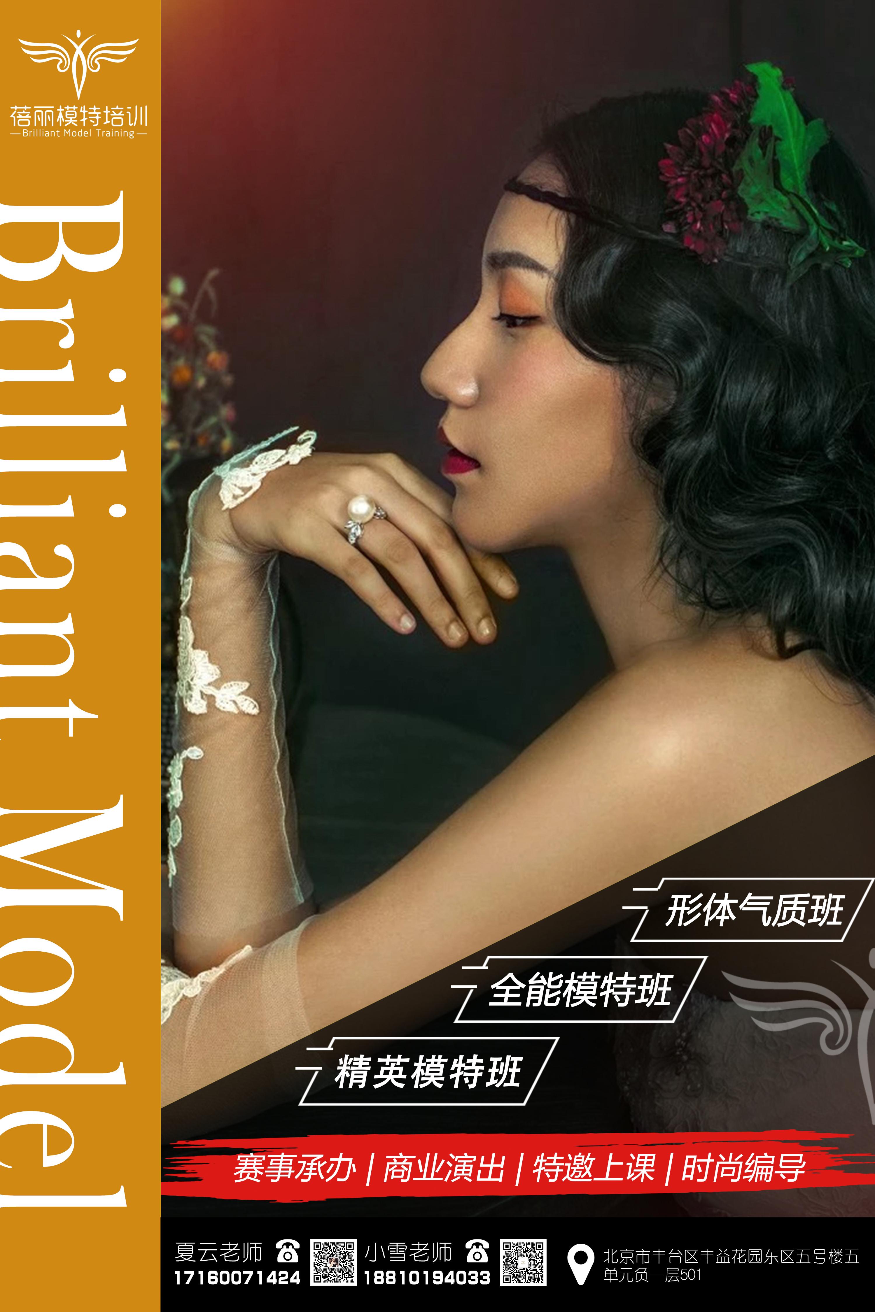 北京丰台职业模特培训●迪奥春夏成衣系列经典千鸟纹图案