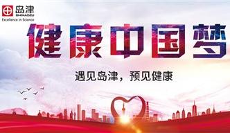 """千赢国际娱乐pt下载全面应用方案助力""""健康中国"""""""