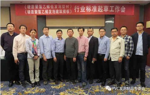 2018·硬质聚氯乙烯低18新利app苹果版型材会议·南京顺利召开